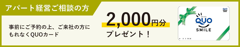 アパート経営ご相談の方 事前にご予約の上、ご来場の方にもれなくQUOカード2,000円分プレゼント!