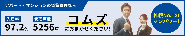アパート・マンションの賃貸管理なら入居率97.2% 管理戸数5256戸のコムズにおまかせください!札幌No.1のマンパワー